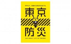 tokyo-bousai-ebook-kindle
